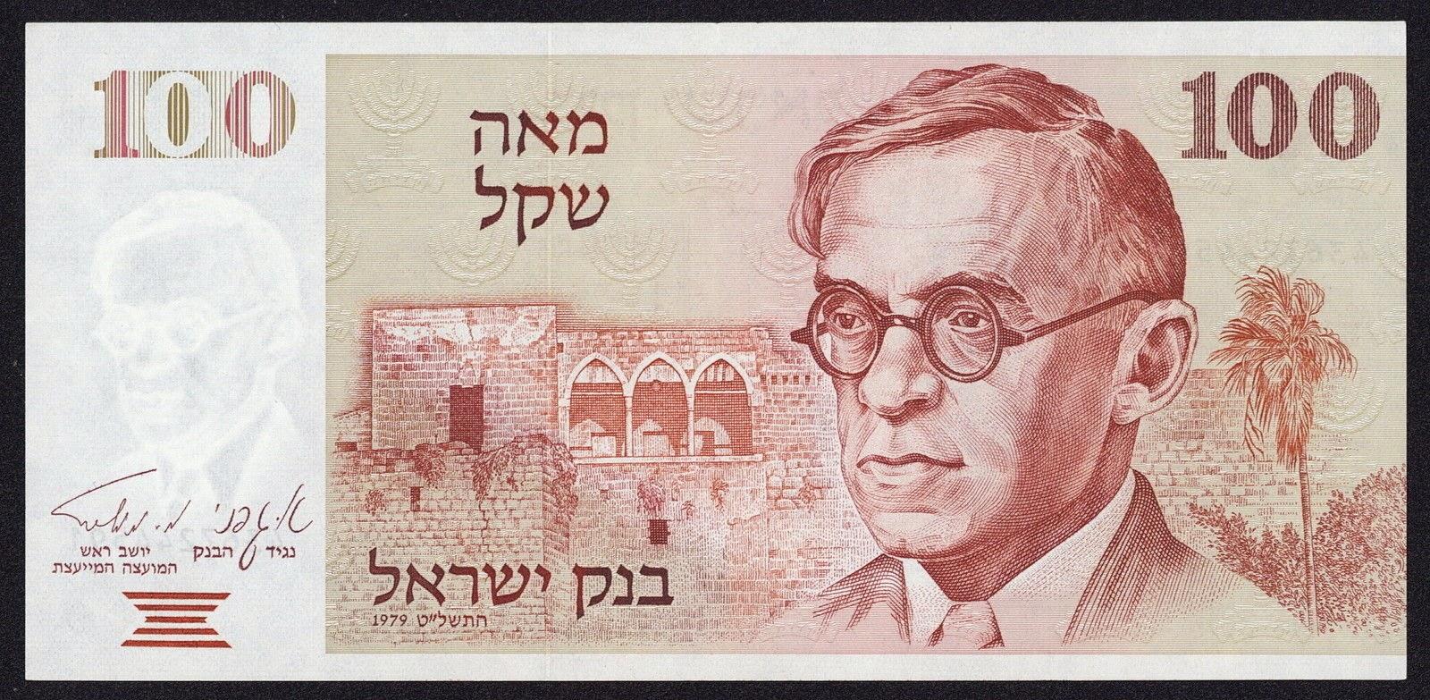 Israel banknotes 100 Sheqalim note 1979 Ze'ev Jabotinsky