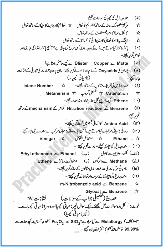 12th-chemistry-urdu-five-year-paper-2015