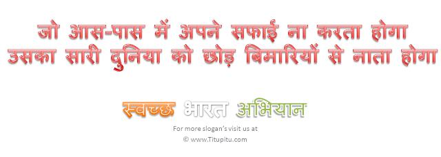 sawachh-bharat-slogan