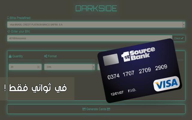 الحصول على بطاقات فيزا غير محدودة لأي بنك في العالم صالحة لتفعيل البايبال | موقع جديد