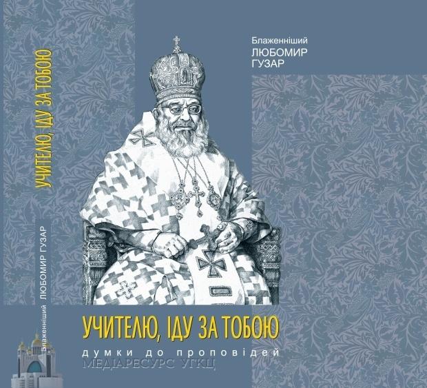 Книга проповідей кардинала Любомира Гузара