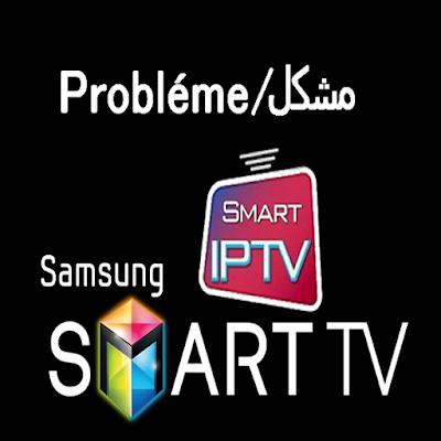 اسمارت إيبي تيفي مشكلة في التحديث الأخير عبر سامسونج Problème mise à jour Smart IPTV Samsung