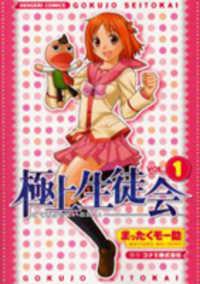 Gokujou Seitokai