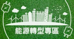 能源轉型專區