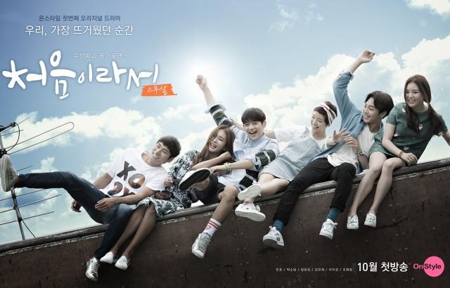 2015年韓劇 因為是第一次:二十歲線上看