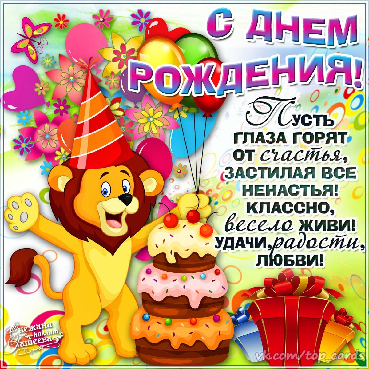 Отпадные поздравления с днем рождения