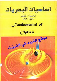 تحميل كتاب أساسيات البصريات pdf ، فرانسيس أ.جينكينز كتب فيزياء