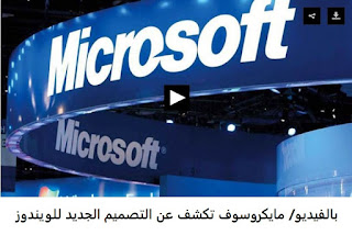 بالفيديو/ مايكروسوف تكشف عن التصميم الجديد للويندوز