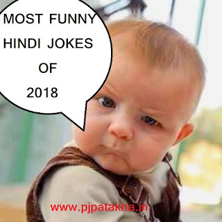 Best Funny Hindi Jokes 2018