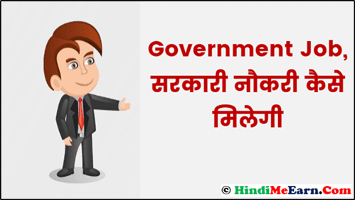 Government Job, Sarkari Naukri Kaise Milegi