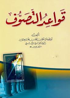 http://www.nafahat-tarik.com/2015/02/doc.html