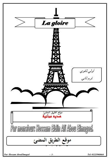 حمل مذكرة المجد La Glorie في اللغة الفرنسية الصف الأول الثانوي ,الترم الثانى