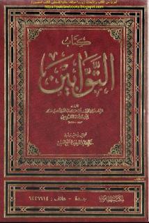 تحميل كتاب مولد العروس pdf