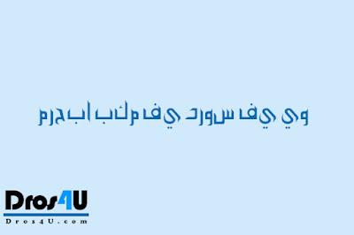 حل مشكلة اللغة العربية في برنامج أدوبي فوتوشوب CC وضبط خيارات اللغة العربية - موقع دروس4يو Dros4U