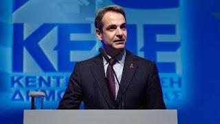 Ομιλία του Προέδρου της Νέας Δημοκρατίας κ. Κυριάκου Μητσοτάκη στο Ετήσιο Τακτικό Συνέδριο της Κεντρικής Ένωσης Δήμων Ελλάδος (ΚΕΔΕ)
