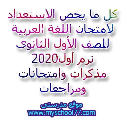 كل ما يخص الاستعداد لامتحان اللغة العربية للصف الأول الثانوى ترم أول2020 مذكرات وامتحانات ومراجعات