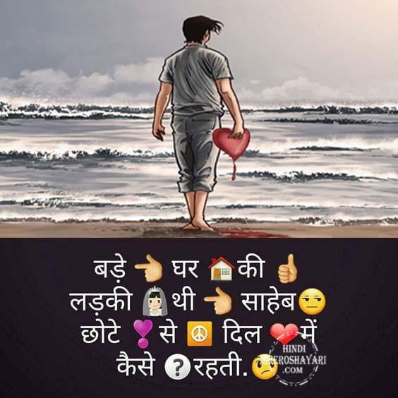 2 Line Broken Heart Shayari