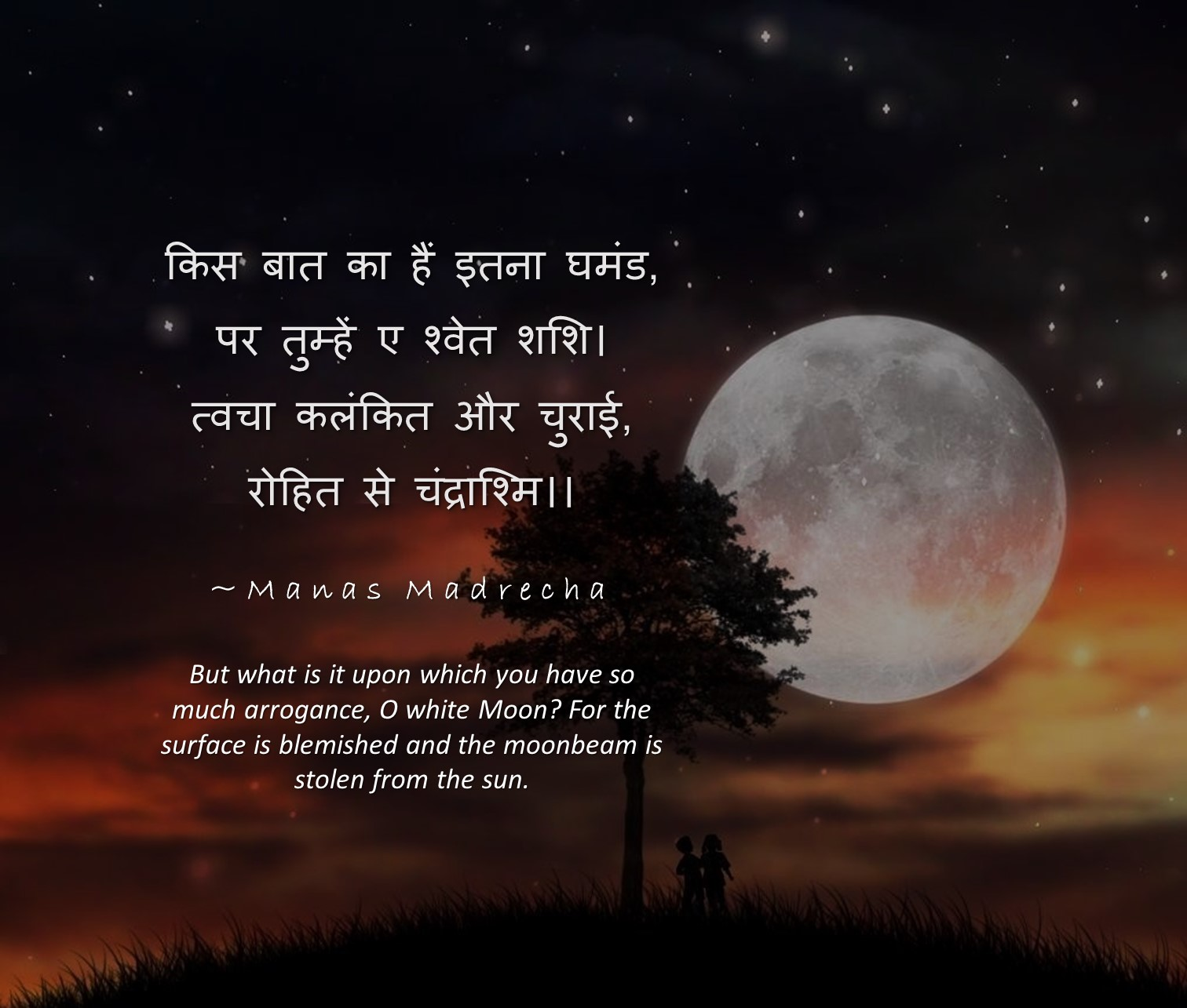 Hindi poem on moon, poem on moon, moon quotes, moon sky, moon in night sky, moon and sun, moonrise sunset, star sky, moon love, full moon in night, Manas Madrecha, Manas Madrecha poems, Manas Madrecha quotes, Manas Madrecha stories, Manas Madrecha blog, simplifying universe, moon in the sky with stars, tree in night, big moon, orange night sky