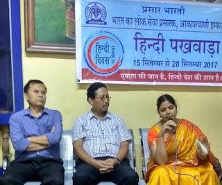 Hindi Pakhwada Samapan Samaroh AIR Imphal