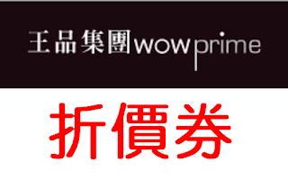 王品集團wowprime/折價券/優惠券/coupon 10/28更新
