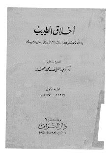 حمل كتاب أخلاق الطبيب للإمام الرازي