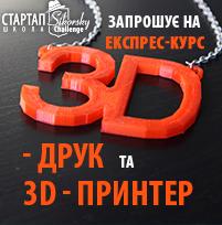 """Приглашаем на учебный экспресс-курс """"3D печать, 3D принтер""""."""