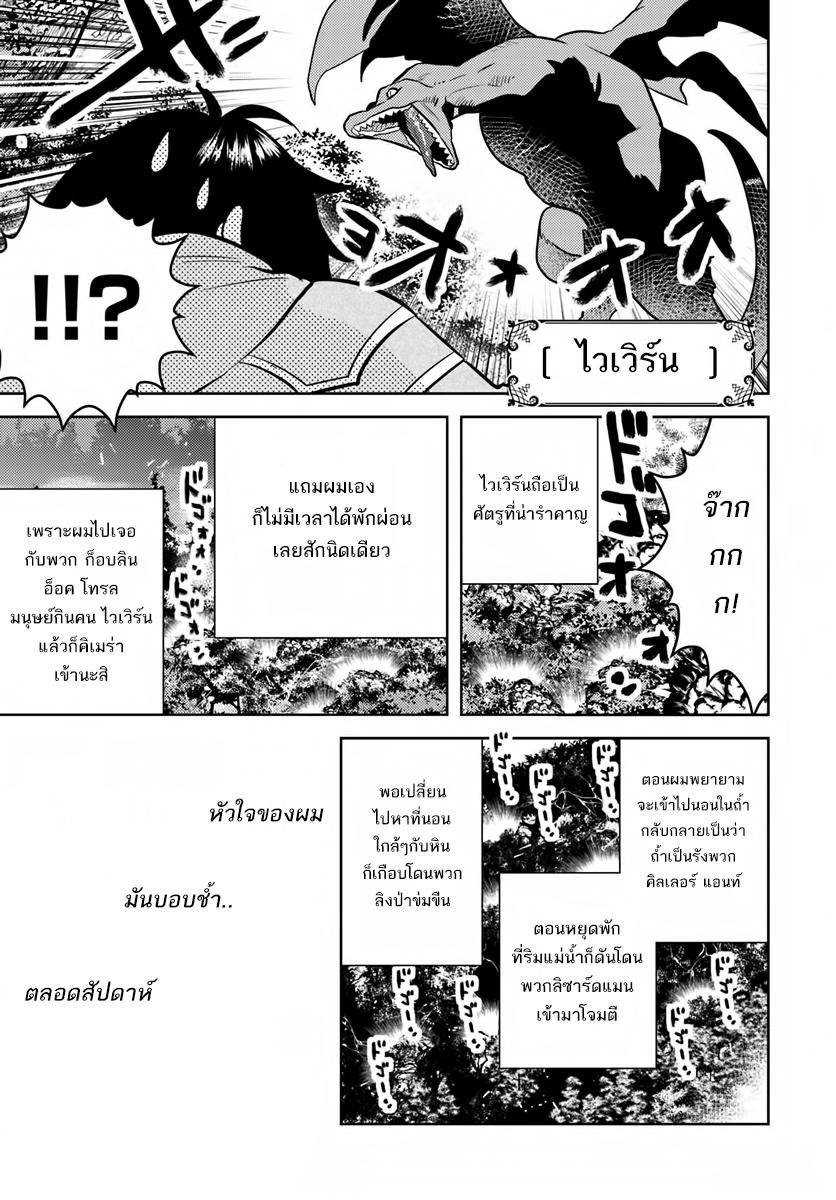 อ่านการ์ตูน Arafoo Kenja no Isekai Seikatsu Nikki ตอนที่ 2 หน้าที่ 8
