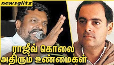 Thirumavalavan Speech About Rajiv Gandhi Death