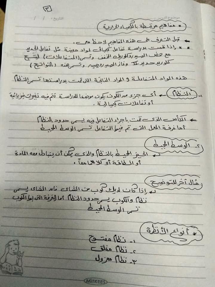 شرح كيمياء أولى ثانوي نظام جديد أ/ محمد عامر 3