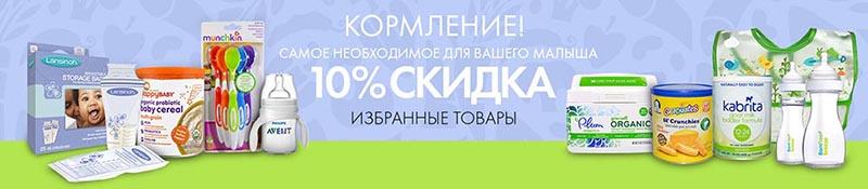 -10% на все товары для кормления