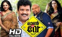 On the way 2014 Malayalam Movie Watch Online