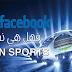 الفيسبوك يبث دوري ابطال اوروبا 2018 بالمجان فهل هي نهاية bein sports ؟