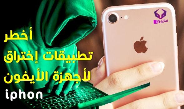 أخطر تطبيقات إختراق لأجهزة الأيفون iphone والتجسس بدون جيلبريك