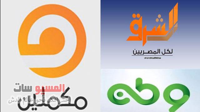 تردد قناة الشرق ومكملين الجديد على النايل سات 2019