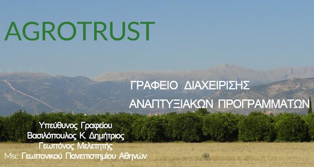 Σε νέα καινοτόμα πρωτοβουλία στον αγροτικό τομέα συμμετέχει η AGRO-TRUST Μελετητική