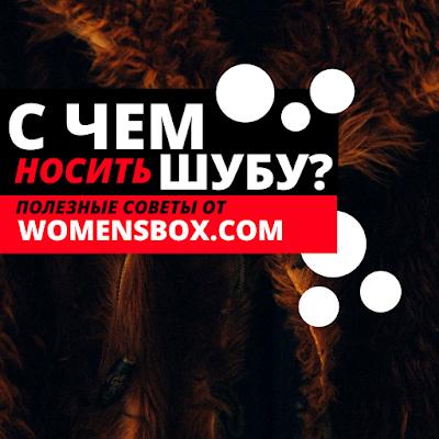 Полезные советы от WomensBox.com
