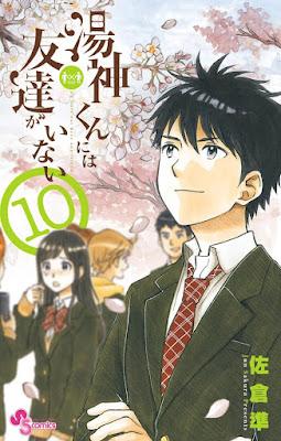 [Manga] 湯神くんには友達がいない 第01-10巻 [Yugami-kun ni wa Tomodachi ga Inai Vol 01-10] RAW ZIP RAR DOWNLOAD