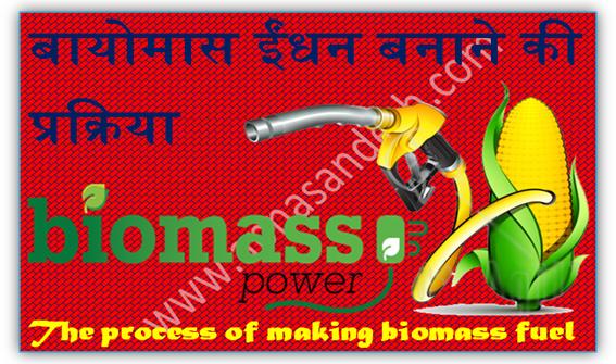 बायोमास ईंधन कैसे बनाए - How to make biomass fuel