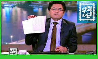 برنامج القاهرة اليوم 3- 10-2015 خالد أبوبكر