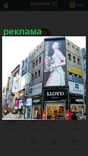 Высокий плакат реклама на фасаде здания, девушка с букетом
