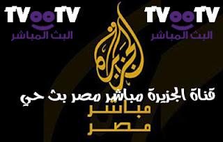 قناة الجزيرة مباشر مصر بث حي