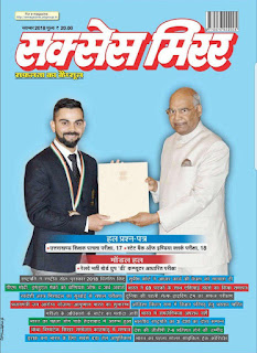 SUCCESS MIRROR NOVEMBER 2018 Download PDF,HIndi