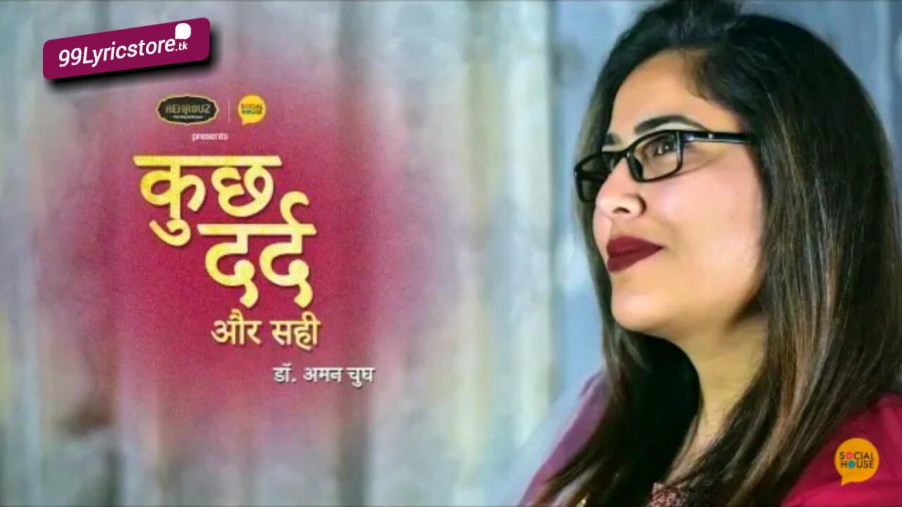 Kuch Dard Aur Sahi ft. Dr. Aman Chugh | The Social House Poetry Writer & Performer  Aman Chugh.