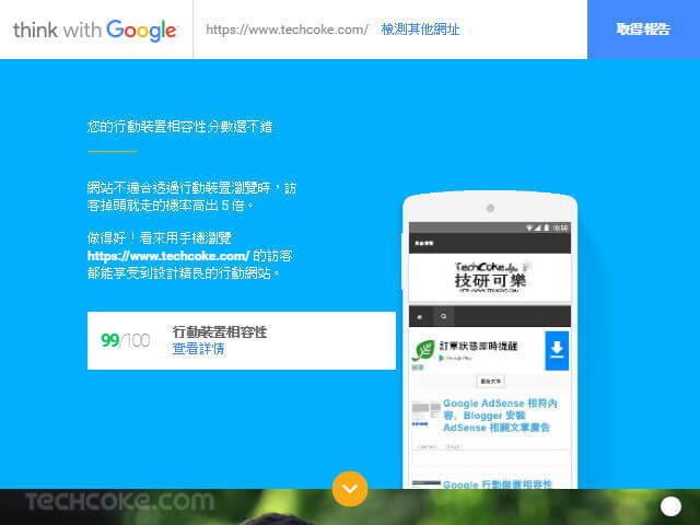 Google 出品:小型企業網站 Mobile Friendly 速度測試工具_201