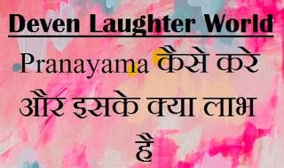Pranayama कैसे करे और इसके क्या लाभ है।