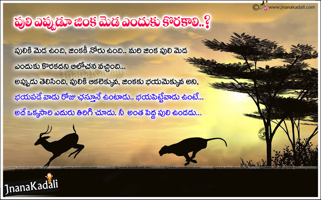 inspirational Quotes in Telugu-Telugu life Quotes, best life motivational sayings in Telugu