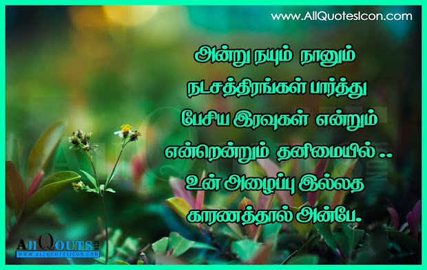 Life Quotes In Tamil Vex Imgurl