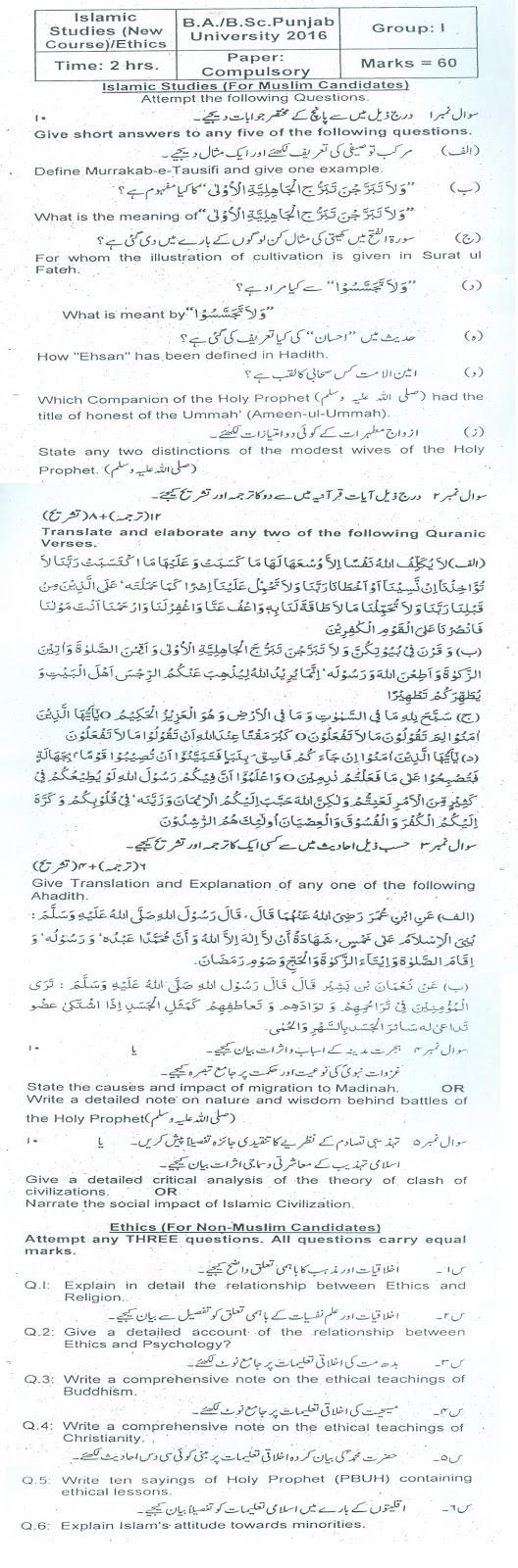 ba islamyat punjab university paper
