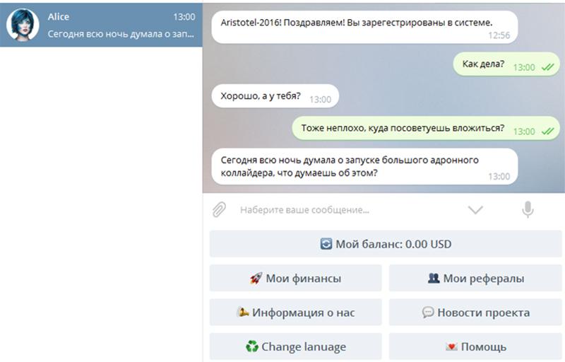 Инвестирования через бота в Телеграм 2