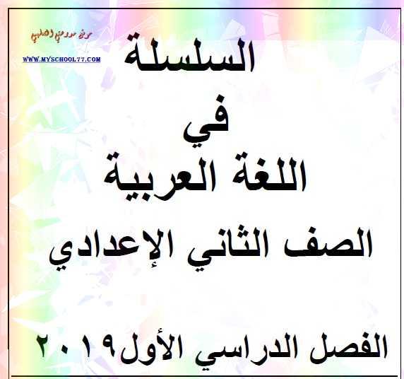 أقوى مذكرة لغة عربية للصف الثانى الاعدادى ترم أول 2019 للأستاذ حسن ابن عاصم